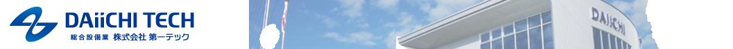 株式会社 第一テック|電気工事|和歌山県田辺市